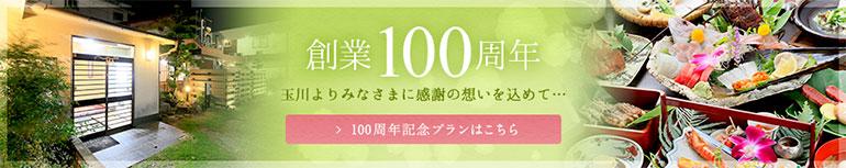 創業100周年